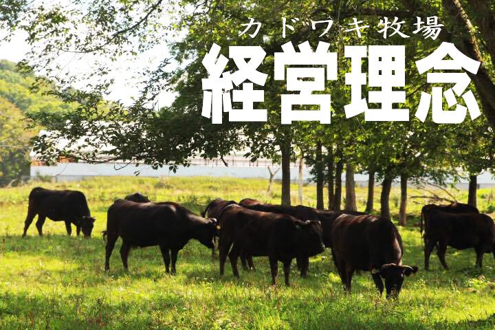 カドワキ牧場 経営理念